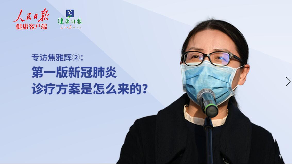 专访焦雅辉②:第一版新冠肺炎诊疗方案是怎么来的?