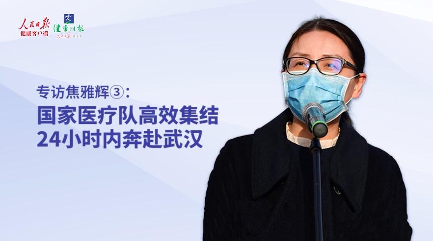 专访焦雅辉③:国家医疗队高效集结 24小时内奔赴武汉