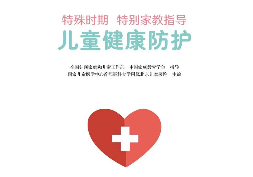 免费下载!国家儿童医学中心编写儿童健康科普电子书来啦