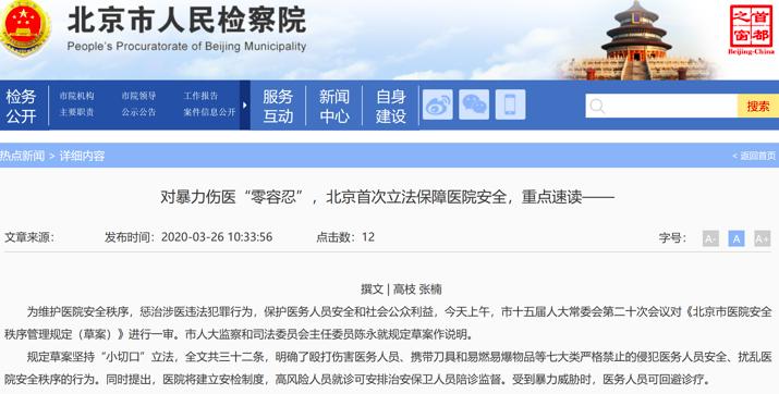 北京︰醫院擬設安檢,多(duo)項措施保護醫護人員安全