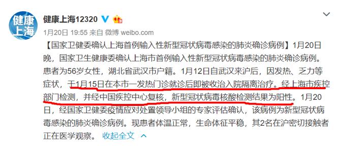 北上广三地首例病例确诊时间并不是通报的1月20日?