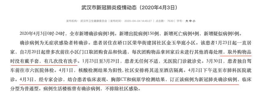 武汉今日新增本地病例调查:疑为复工或离汉体检被确诊