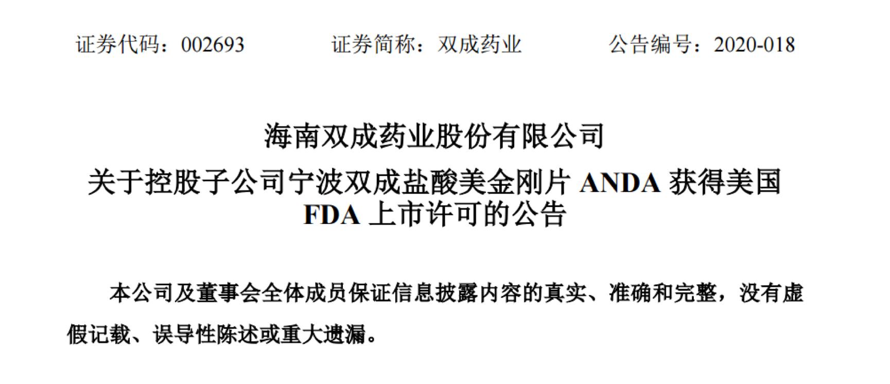 雙成藥業鹽(yan)酸美金(jin)剛片ANDA獲FDA上(shang)市xing) ke)批準