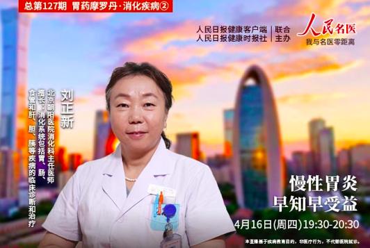 超7亿人患有慢性胃炎,刘正新:慢性胃炎早知早受益