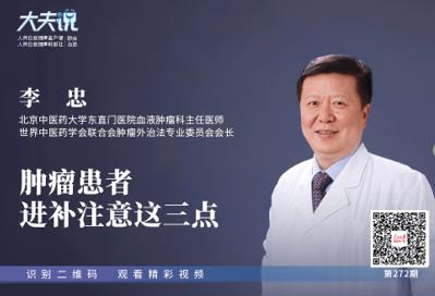 中(zhong)醫養生系(xi)列3︰腫瘤(liu)患者進(jin)補(bu)注意三點
