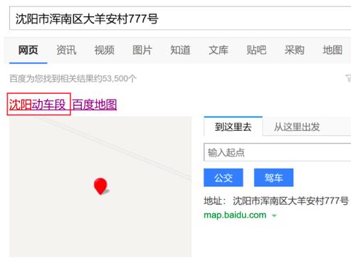 吉林舒兰的跨省病例,住址显示为沈阳动车段宿舍