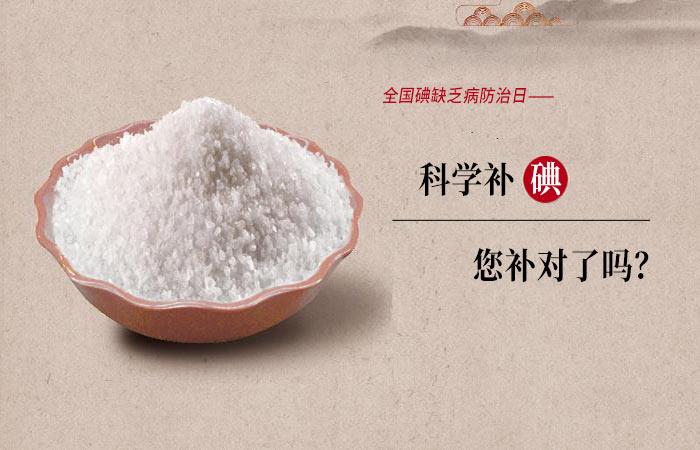 全國碘缺乏病防治(zhi)日(ri)∣科學補碘您(nin)補對了嗎(ma)?