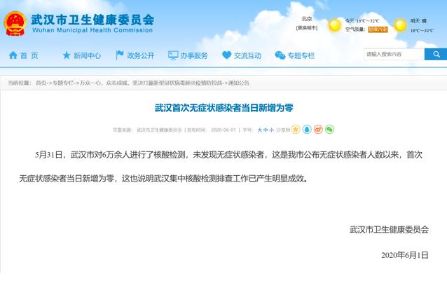 继武汉后,牡丹江将开展全市核酸检测!