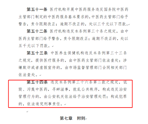 北京市:拟规定不得诋毁污蔑中医药