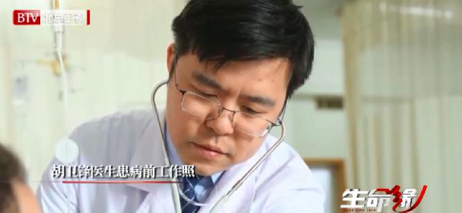 武汉中心医院胡卫锋抢救无效离世,病情曾一度好转