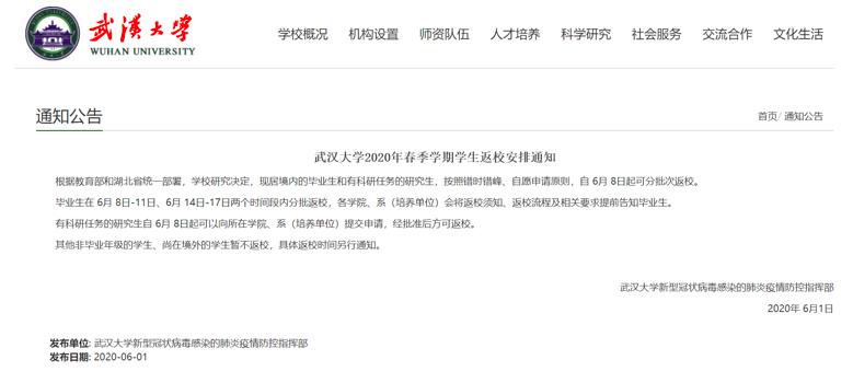 武汉多所高校发布通知:6月8日,陆续返校!