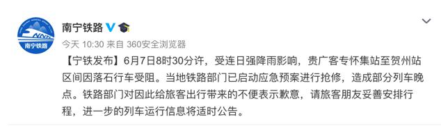因暴雨落石受阻的贵广客专恢复通车,运输秩序已逐渐恢复!