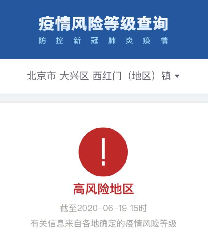 注意!北京大兴区西红门镇升为高风险地区