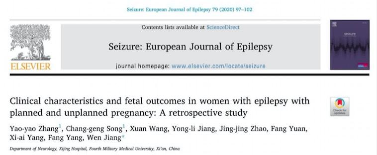 癫痫女性生孩子会有问题吗?最新研究:计划妊娠可大幅降低风险