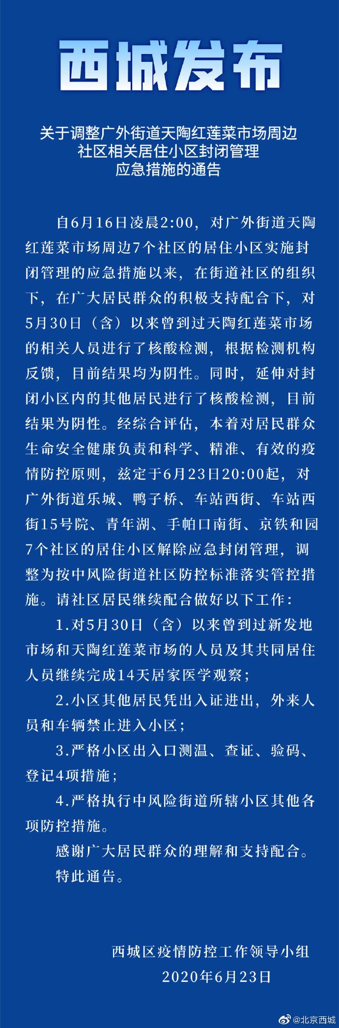 广外街道天陶红莲菜市场周边7个社区解除封闭管理