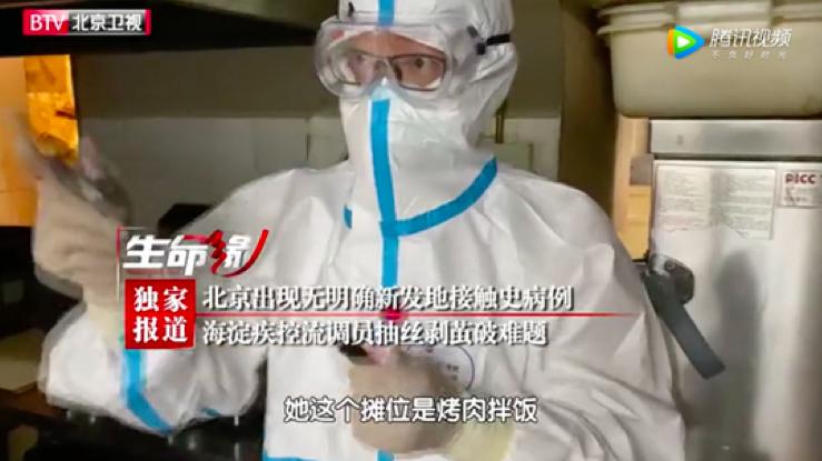 没去过新发地、非密接也能感染?北京一对确诊夫妻疑在公厕被感染