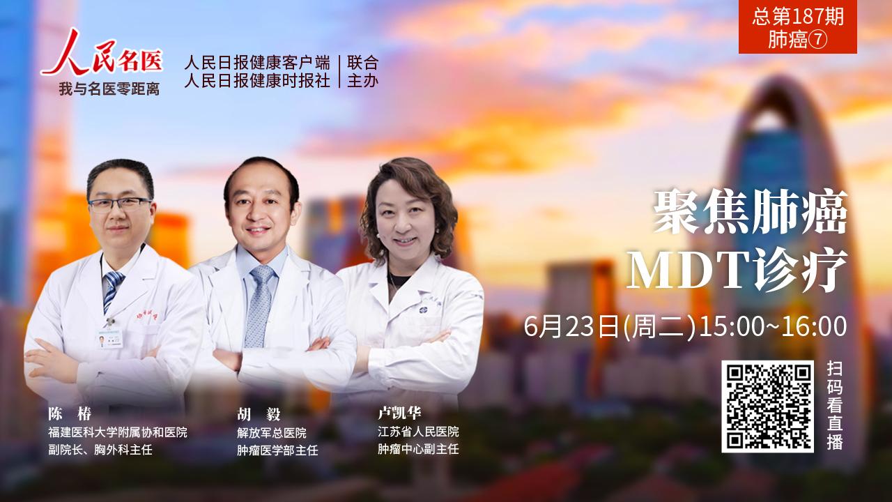 人民名医|多学科诊疗推动肺癌慢病化管理