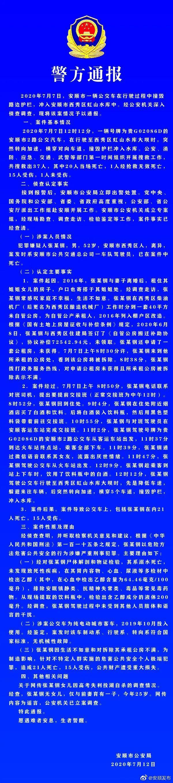 安顺警方通报公交车坠河事故:蓄意报复社会!