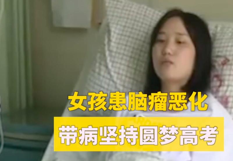 女孩脑瘤恶化坚持高考,梦想当老师或医生