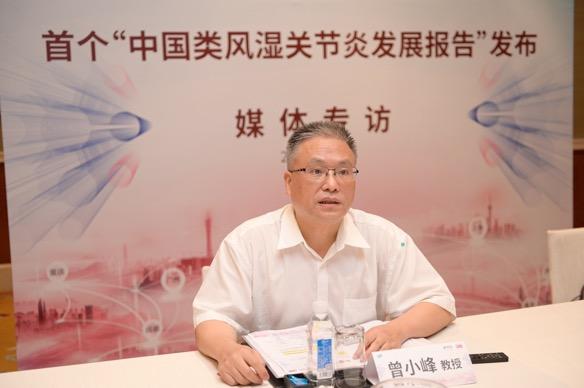 中国首份《类风湿关节炎发展报告》发布