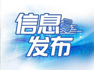 王贺胜被免去湖北卫健委主任职务 涂远超上任