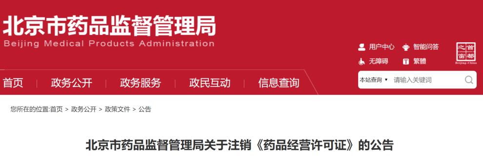 中国医药集团等3家药企《药品经营许可证》被注销
