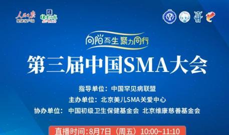 第三届中国SMA大会即将召开