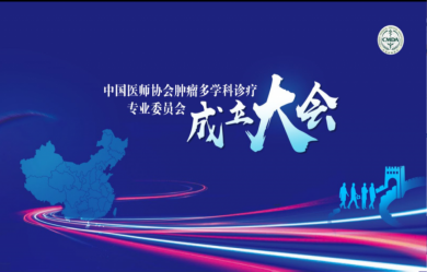 中国医师协会肿瘤多学科诊疗专业委员会即将成立
