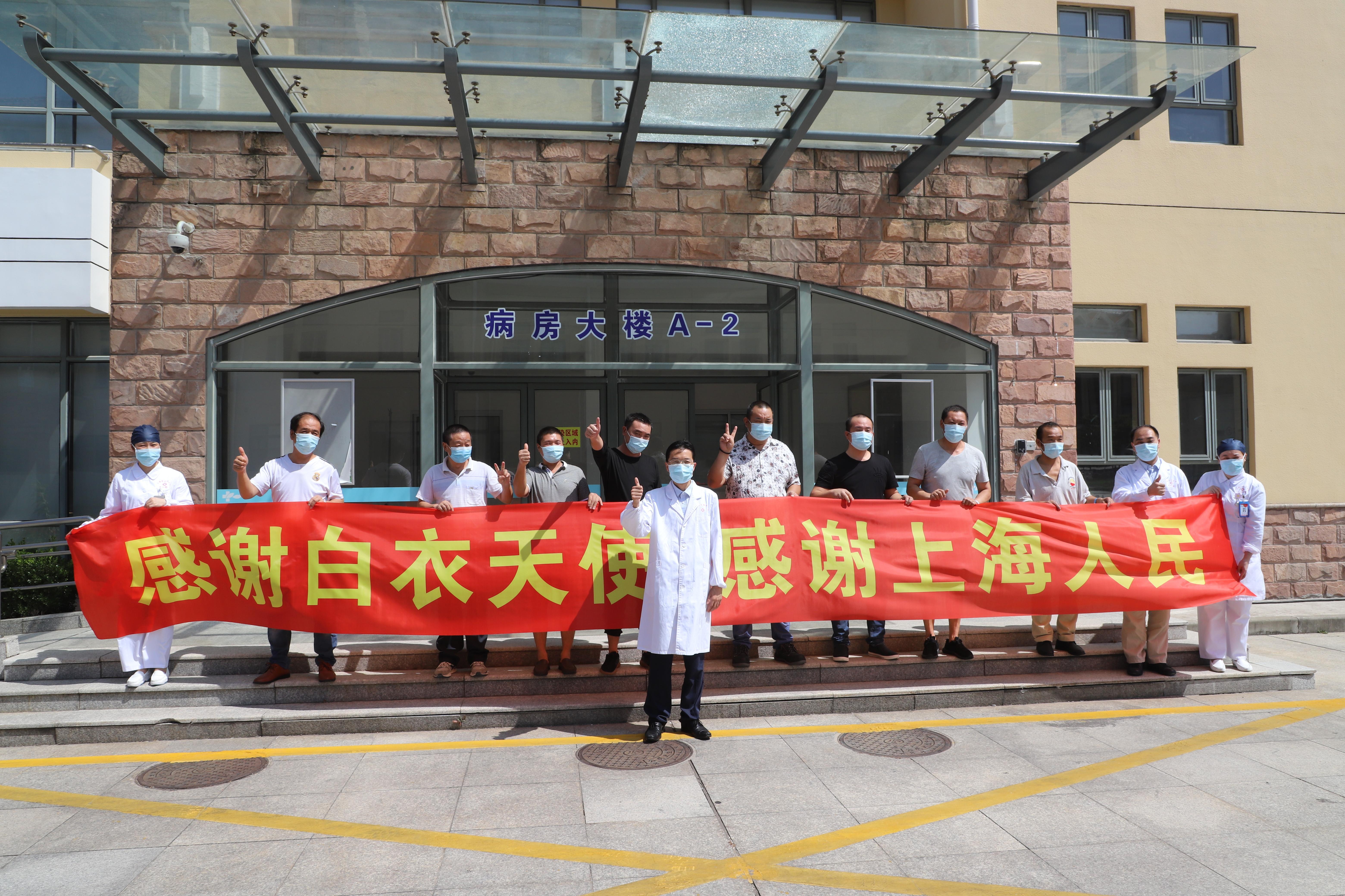 昨天15例,今天8例,上海新冠患者集体出院