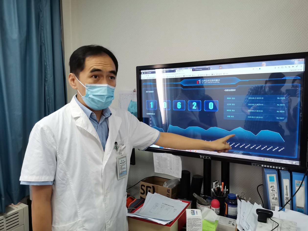 肿瘤患者复诊更便捷,北京大学肿瘤医院开通线上视频门诊