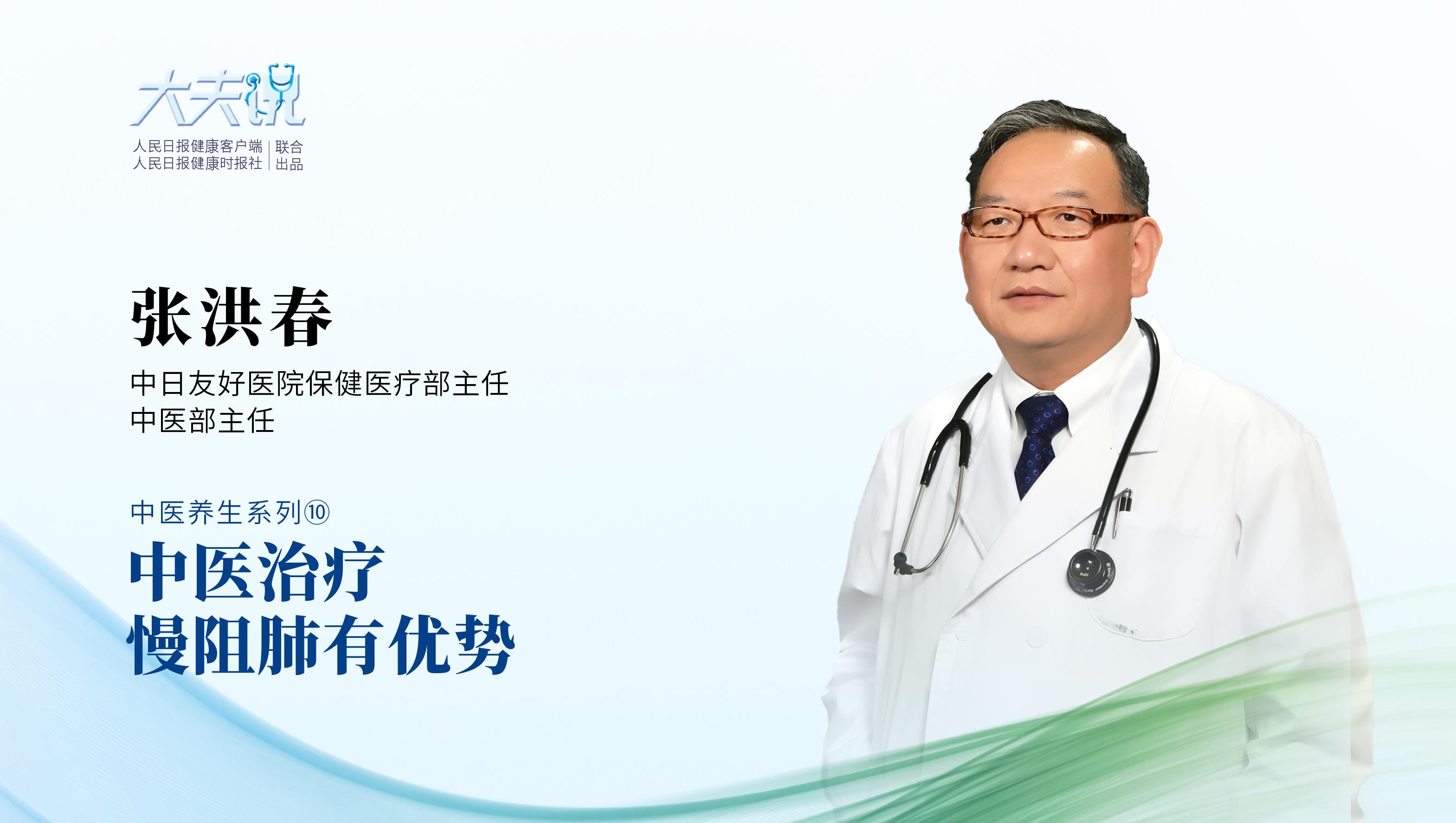 不同时期有不同疗法,中医这样治慢阻肺
