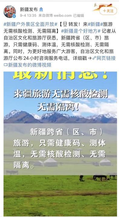 新疆旅游不做核酸不隔离?文旅厅:只限纯旅游直达景区