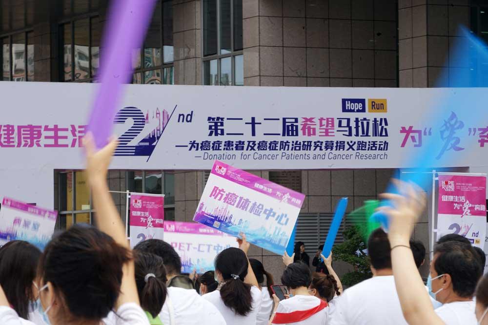 助力癌症患者及防治研究,第22届希望马拉松募捐义跑正式开跑