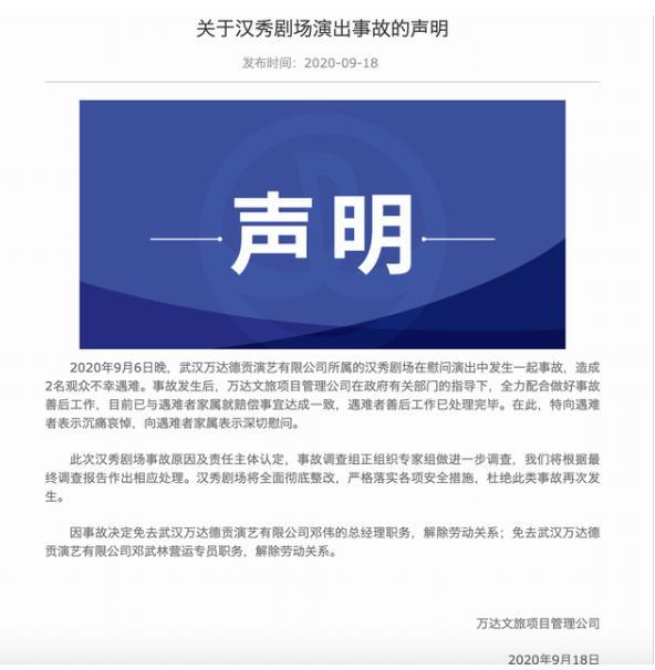 武汉抗疫护士和丈夫看演出双双身亡,涉事企业回应