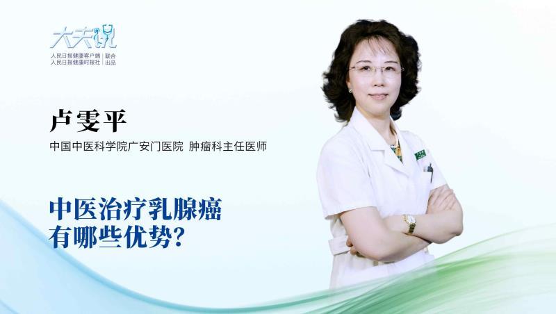全流程治疗,中医致乳腺癌有优势