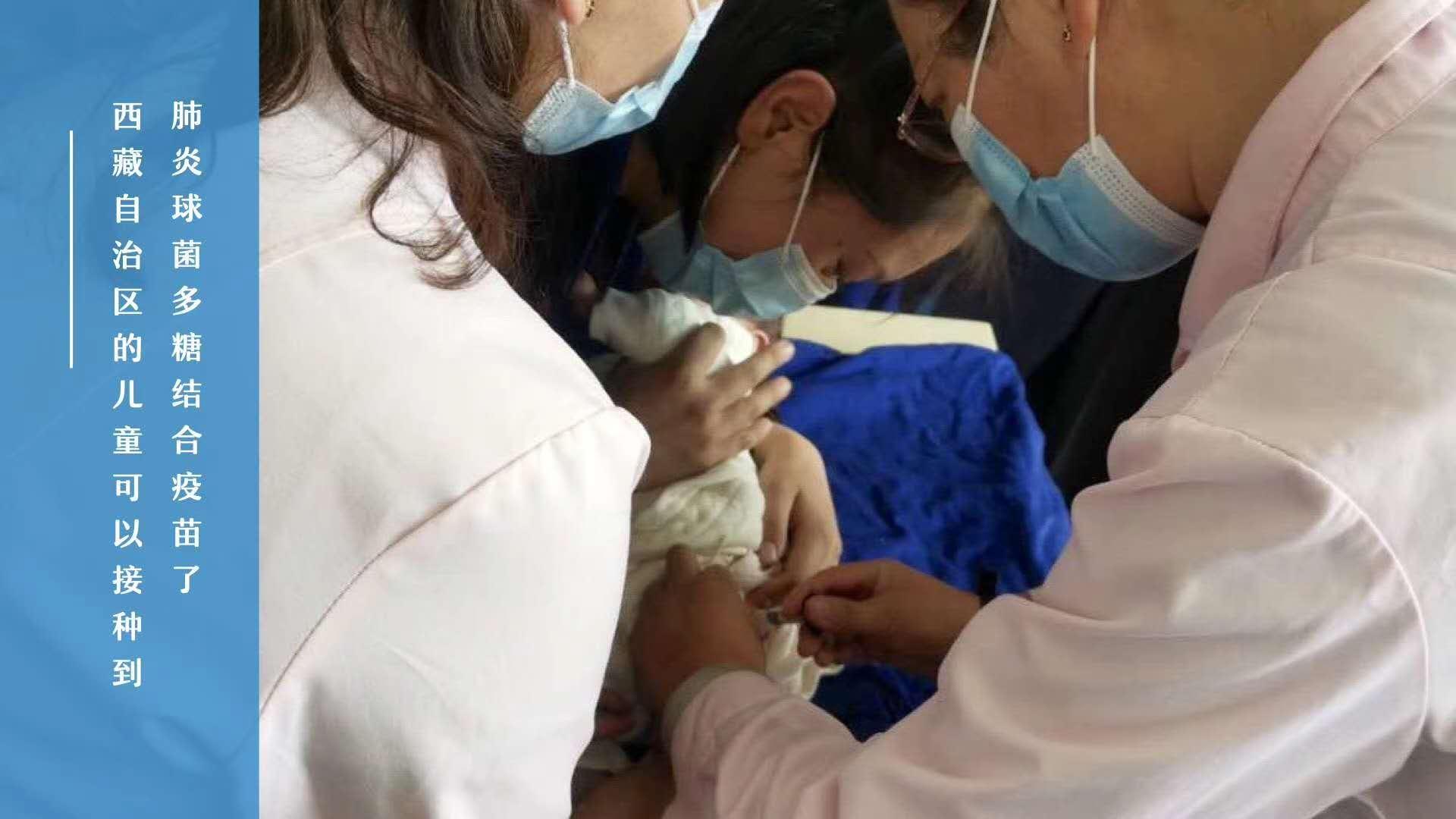 西藏首针!2月宝宝接种肺炎球菌多糖结合疫苗
