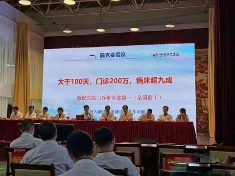 """江苏省中医院""""大干100天门诊200万"""""""