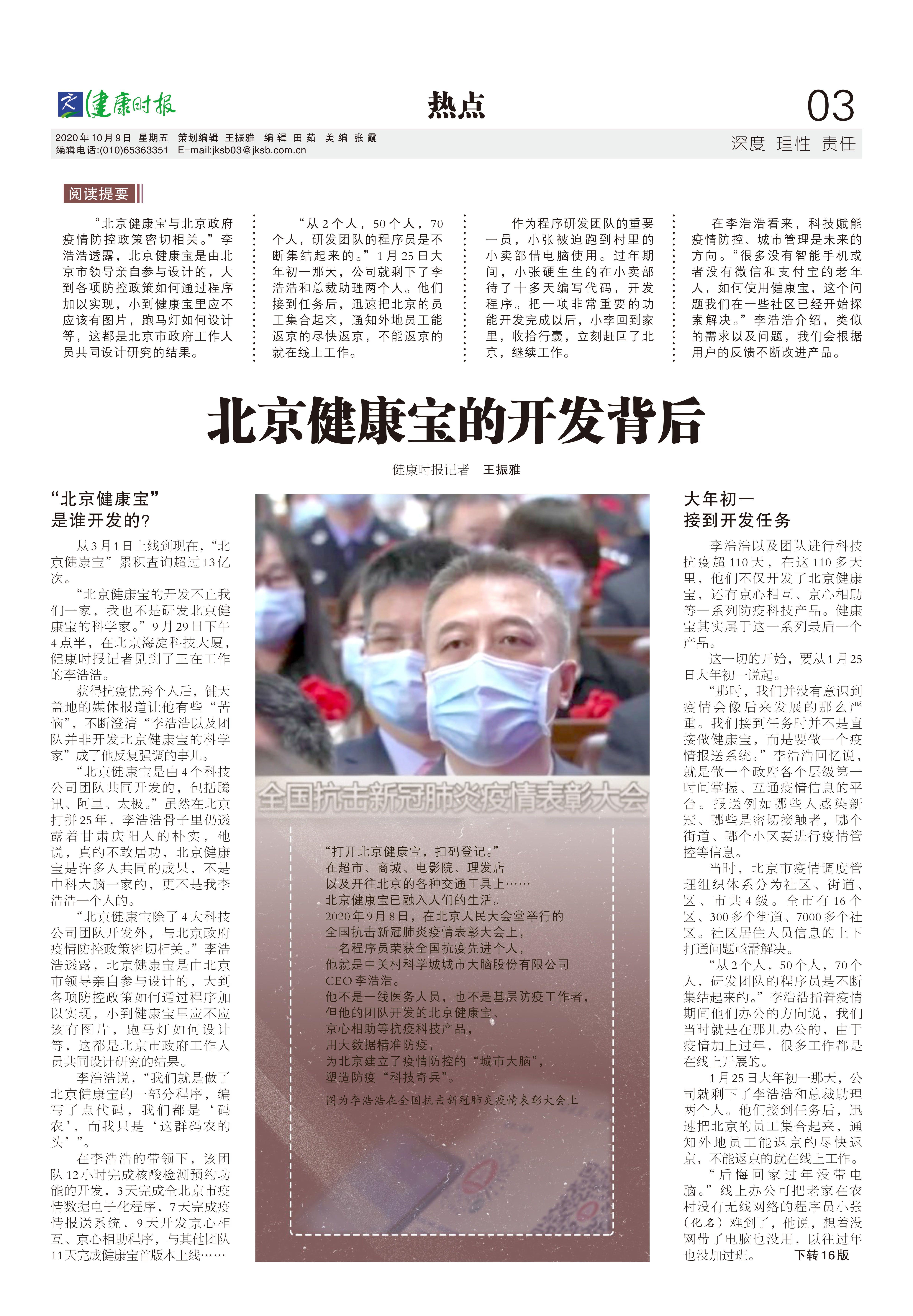 北京健康宝的开发背后
