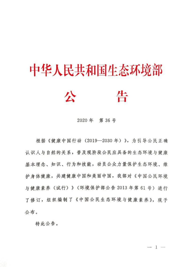 《中国公民生态环境与健康素养》发布