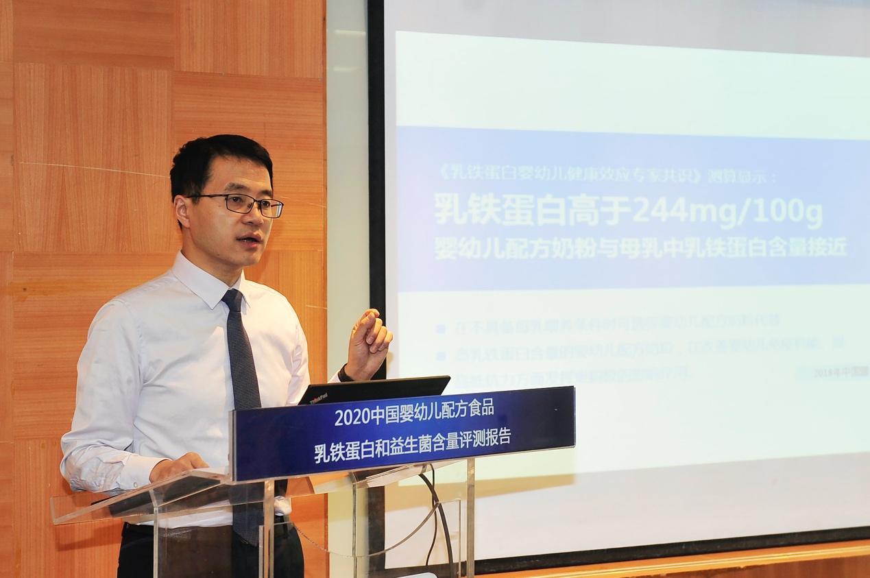 2020中国婴幼儿配方食品乳铁蛋白和益生菌含量评测报告发布