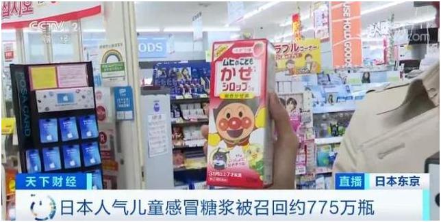 紧急召回775万瓶!日本人气儿童感冒糖浆出事了!