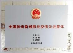 中国国家博物馆收藏北京中医药大学东方医院抗疫实物