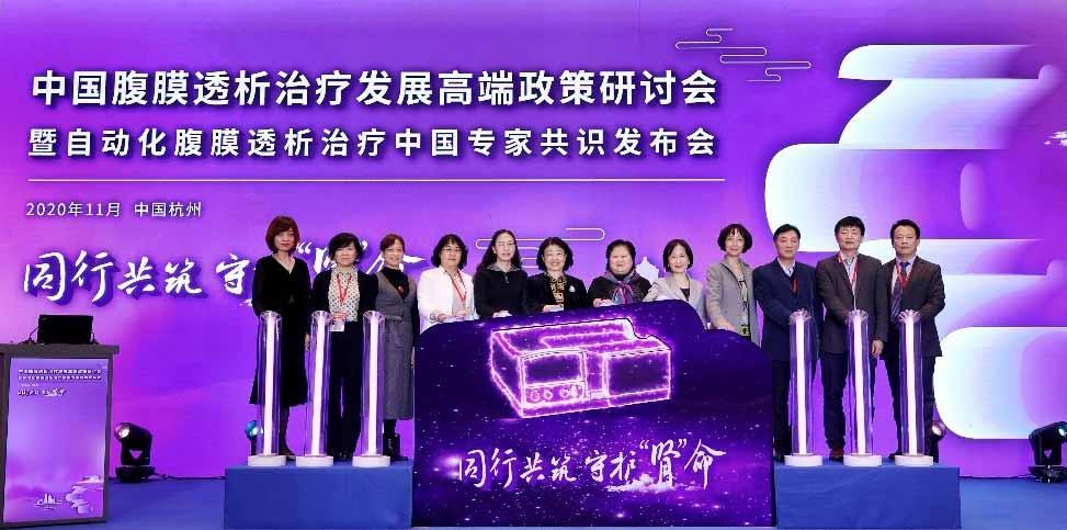 加快推进自动化腹膜透析治疗临床应用,首个中国专家共识发布