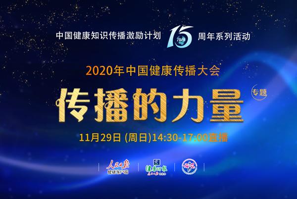 中国健康知识传播激励计划15周年