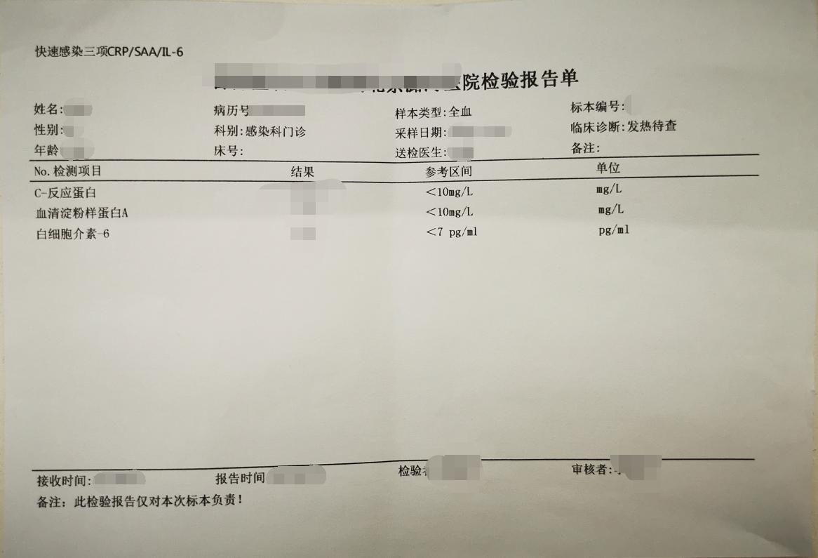 一头雾水!潞河医院的送验血样去了哪?