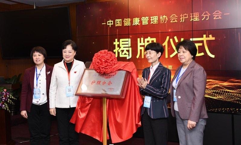 中国健康管理协会护理分会在京成立