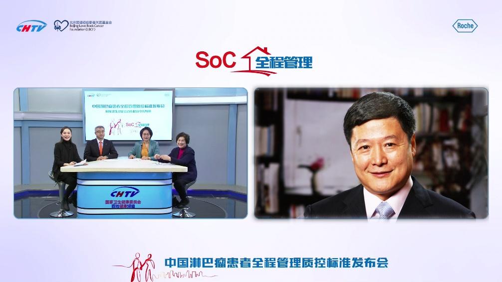 《中国淋巴瘤患者全程管理质控标准》发布