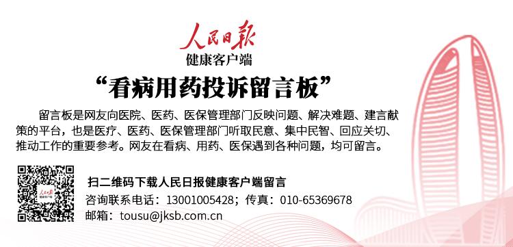 河北张家口:望多发性硬化症纳入门诊特殊病种