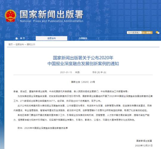 中国报业深度融合发展创新案例发布,人民日报健康客户端入选
