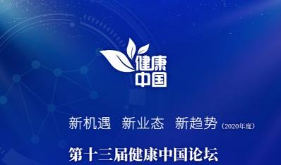 第十三届健康中国论坛榜单评选流程